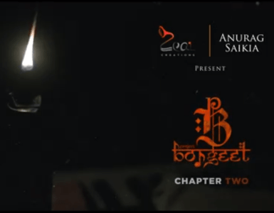 """Project Borgeet Chapter 2"" ক লৈ সাজু অনুৰাগ শইকীয়াঃ 8"