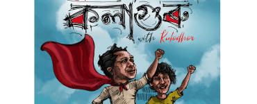 """বিষ্ণুপ্ৰসাদ ৰাভাক অনুসৰণ কৰিয়েই লিখা কাহিনী; কল্পকাহিনী """"কলাগুৰু"""" য়ে লাভ কৰিছে চৰ্চাঃ 28"""