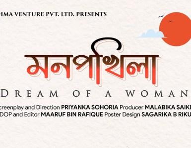 "Kishma Venture Pvt. Ltd ৰ আৰু Ekoda প্ৰযোজনা গোষ্ঠীৰ যুটীয়া প্ৰচেষ্টাৰে তথ্যচিত্ৰ ""মনপখিলা (Dream Of A Woman)"" 5"