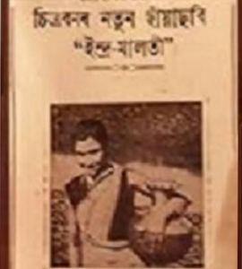 Indramalati   Rupaliparda.com