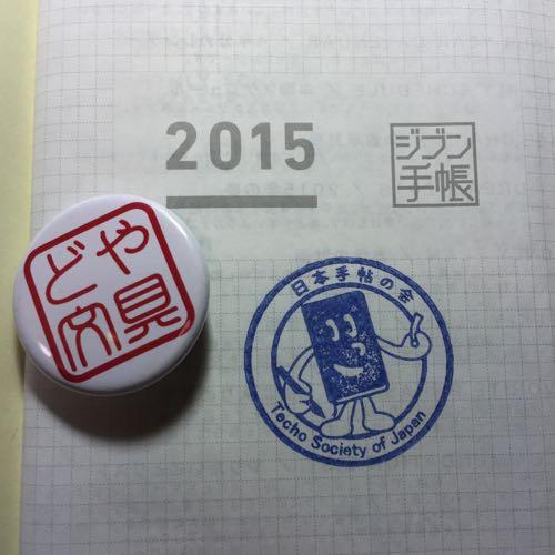ジブン手帳2015とどや文缶バッチと手帖の助スタンプ