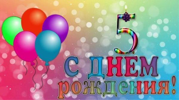 Поздравления, открытка на 5 лет • Rus-Pic.ru