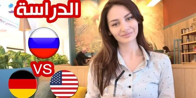 أسباب للدراسة في روسيا وليس في ألمانيا أو أمريكا