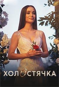 Про что передача «холостячка украина»: Холостячка 2020 Украина 10 выпуск от 25.12.2020 Жизнь