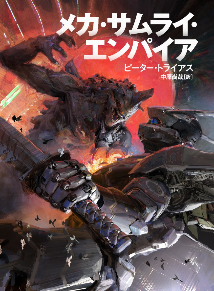 John Wallin Liberto - Mecha Samurai Empire, cover 1