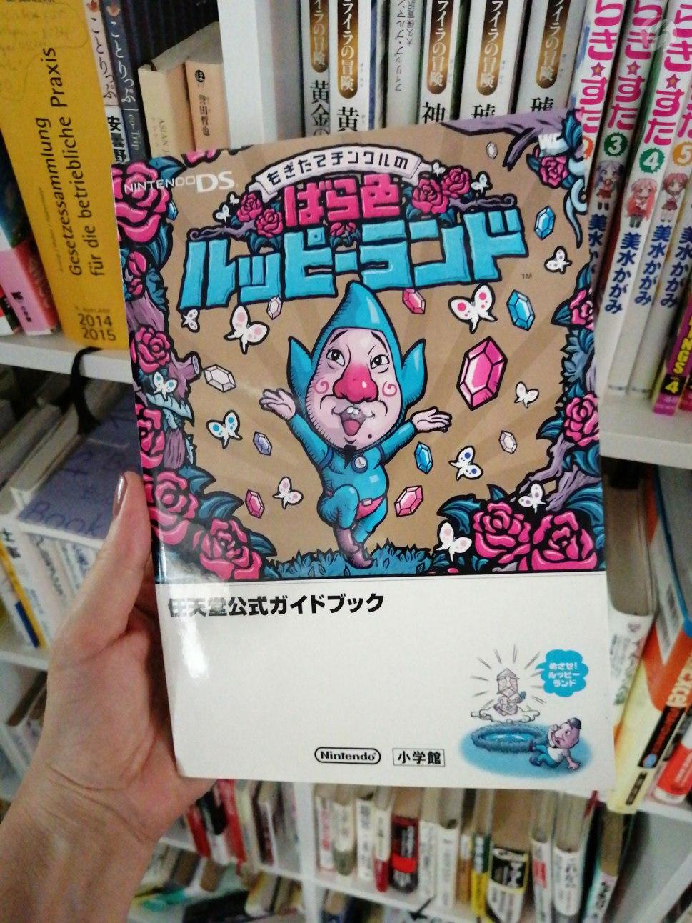 """Leider hatte ich nichts für das interne Tauschregal der Nintendo Crew dabei, sonst hätte ich wahrscheinlich den japanischen Guide zu """"Freshly-Picked Tingle's Rosy Rupeeland"""" für den Nintendo DS mitgenommen."""