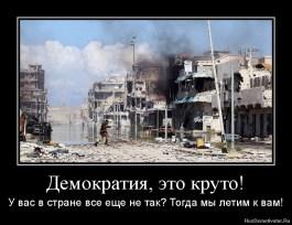 1319045037-demokratiya-yeto-kruto