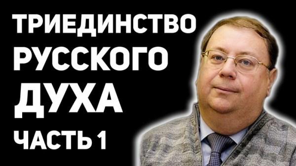Памяти Александра Пыжикoвa. Основа мировоззрения наших ...
