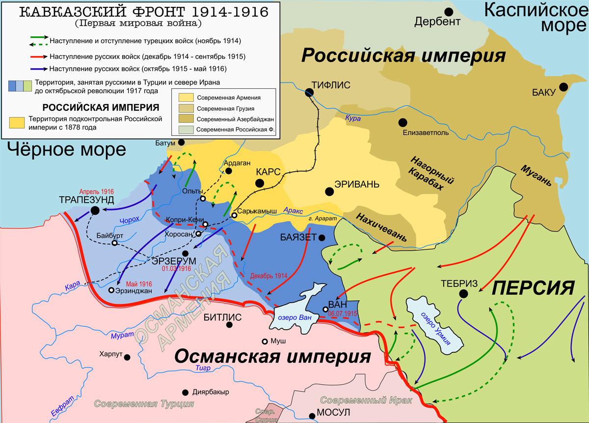 Кавказский фронт 1914-1916