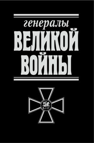 Обложка книги *Генералы Великой войны*