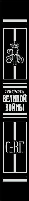 Корешок обложки книги *Генералы Великой войны*