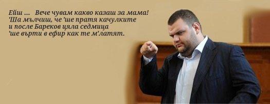 През Боян Юруков