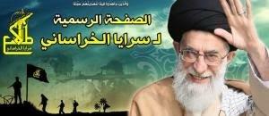 """Официален банер на бригадата """"Хорасан"""", показващ логото на бригадата и лика на аятолах Хаменей."""