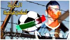 Постер в подкрепа на футболиста Самех Марайба, арестуван от израелските сили.