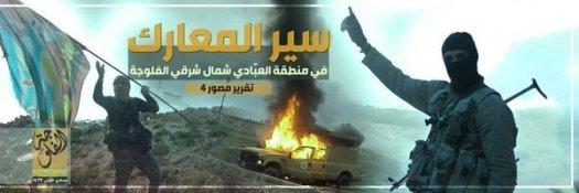 """Пропаганда на """"Ислямска държава"""" за Фалуджа."""