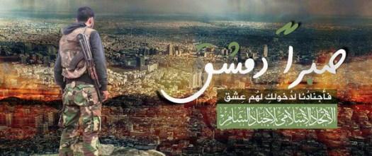 Банер на Частите Ал Рахман, ориентиран към офанзива в област Дамаск.
