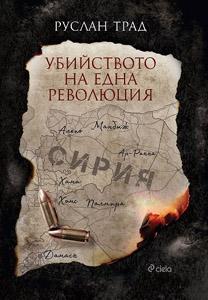 Убийството на една революция