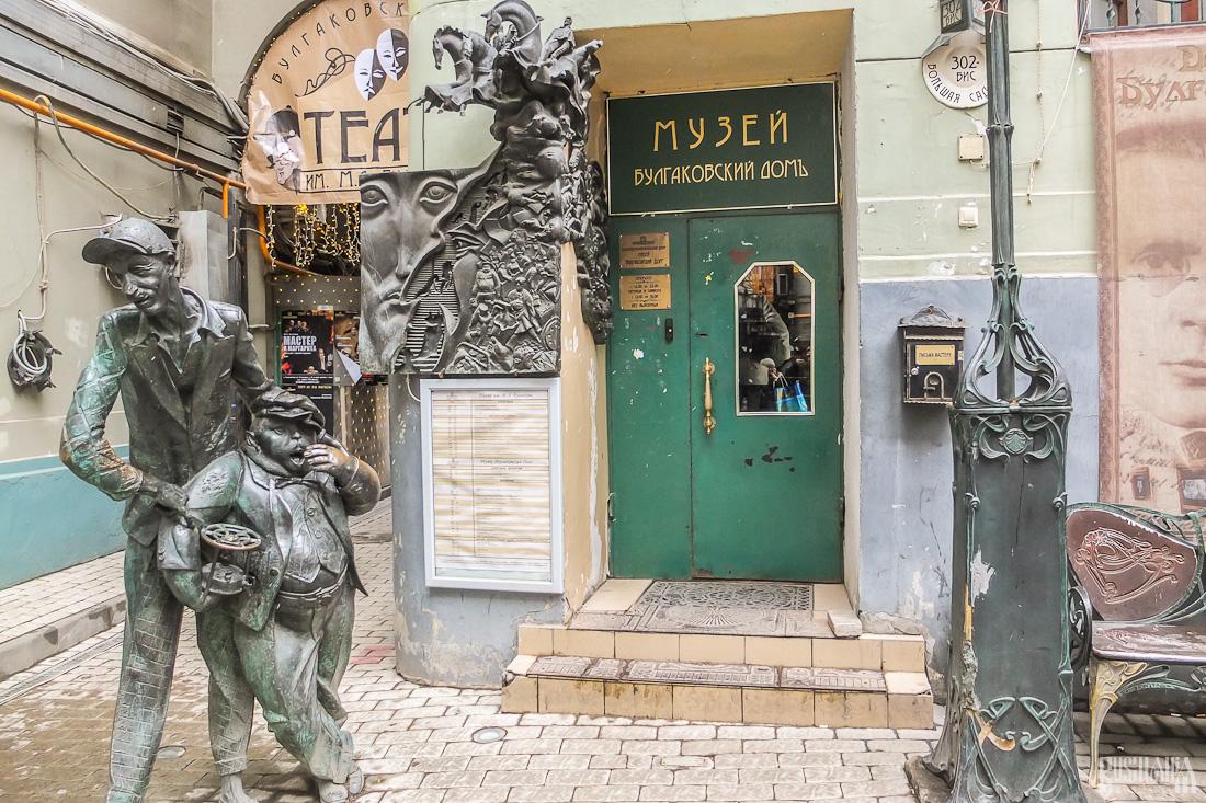 Image result for The Museum of Mikhail Bulgakov