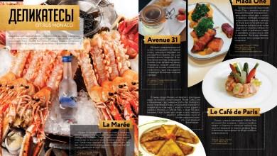 Photo of 12 роскошных деликатесов Монако