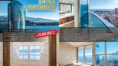 Photo of Небоскреб Tour Odéon Monaco: Элитные апартаменты