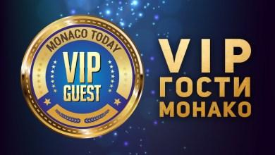 Photo of VIP Гости Монако