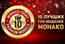 Photo of 10 лучших топ-моделей Монако