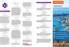 Photo of Монте-Карло: рекомендации RUS Monaco