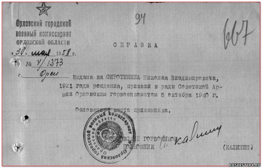 Призывное Николая Сиротинина