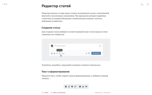 Как сделать статью в вк – Раздел «Статьи» ВКонтакте: как ...