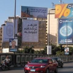 «Аль-Азхар» борется с радикализмом через рекламу