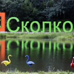 В Кремле приветствовали возможную поддержку Клинтон фонду «Сколково»