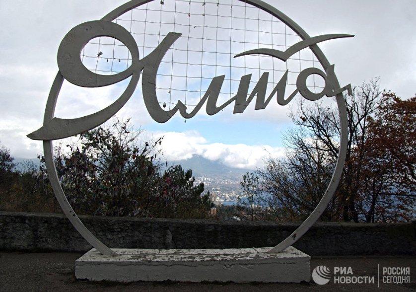 Ялта считается признанной столицей курортного Крыма. Важно различать сам город Ялта и его городской округ Большая Ялта, который тянется вдоль моря от Фороса до Краснокаменки.