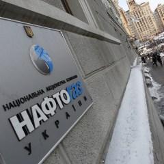 «Нафтогаз»: Украина не направляла заявку в РФ на поставку газа