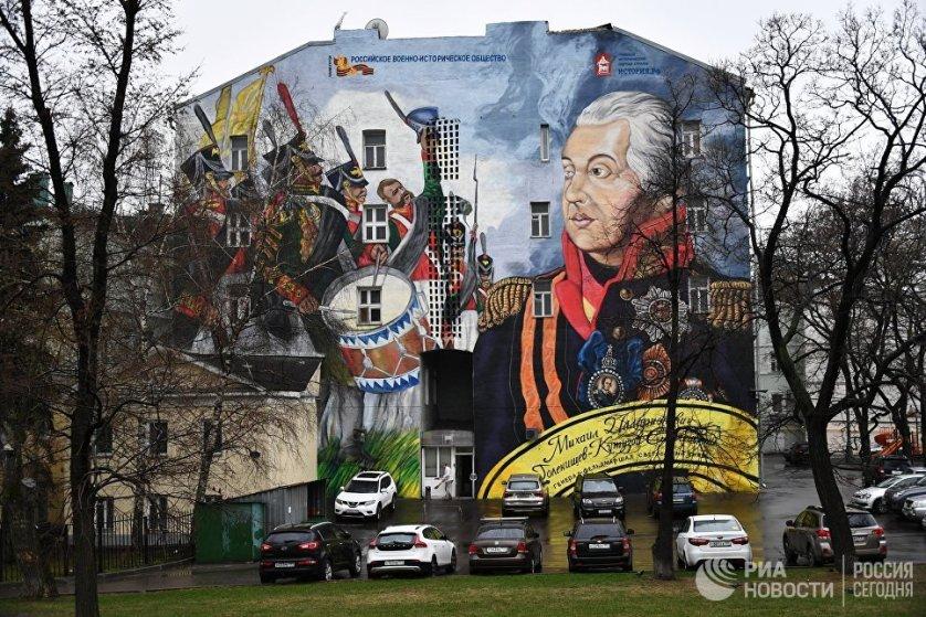 Граффити с изображением русского полководца Михаила Кутузова на фасаде дома в Москве.