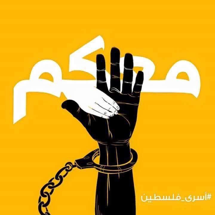 تضامناً مع الاسرى الفلسطينيين