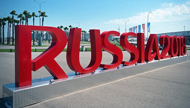 Заговор не обнаружен: ФИФА проверила законное получение Россией ЧМ-2018