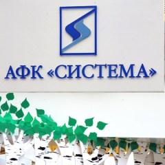 АФК «Система» объявила о техдефолте по долгу в 4 млрд руб. из-за ареста активов