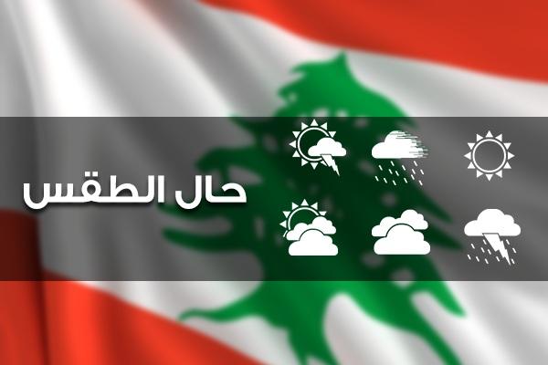 """الطقس في لبنان """" قليل الغيوم مع انخفاض بدرجات الحرارة"""