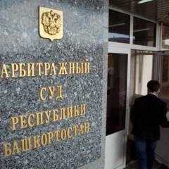 АФК «Система» пожаловалась в администрацию президента на судью по иску «Роснефти»