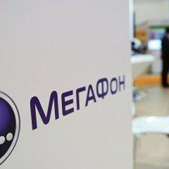 «Мегафон» отозвал заявление против ФАС по тарифам на роуминг