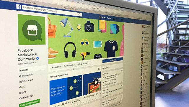 Facebook запустил торговую площадку в 17 странах Европы