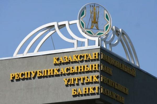 Нацбанк Казахстана снизил базовую ставку до 10,25%