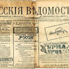 Краткий курс истории — Главная народная газета