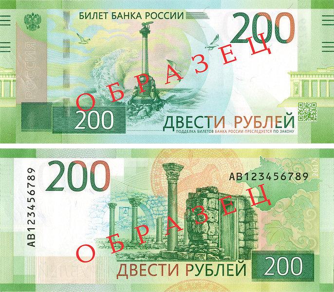 Банкнота Банка России номиналом 200 рублей
