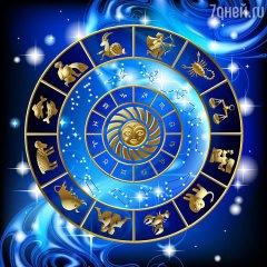 Астрологический прогноз на 9 — 15 октября