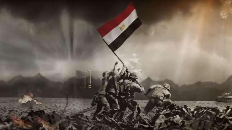 وزارة الدفاع المصرية تنشر فيديو عن حرب العاشر من رمضان