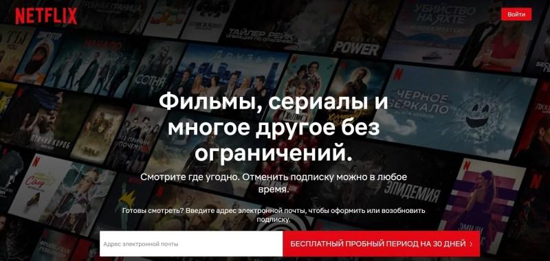 Serie TV in russo su Netflix