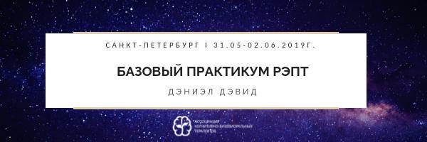 Базовый практикум РЭПТ в Санкт Петербурге