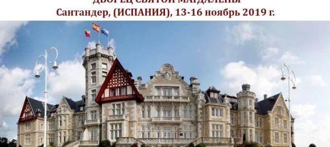 XII Международный конгресс и XVII Национальный конгресс по клинической психологии Сантандер, (Испания), 13-16 ноябрь 2019 г.