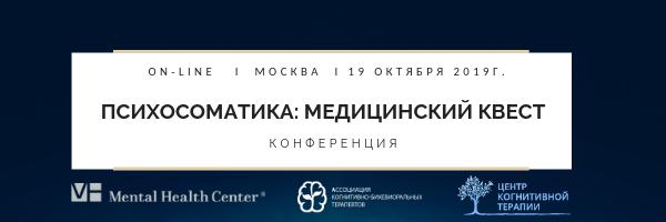 Конференция  «ПСИХОСОМАТИКА: МЕДИЦИНСКИЙ КВЕСТ»